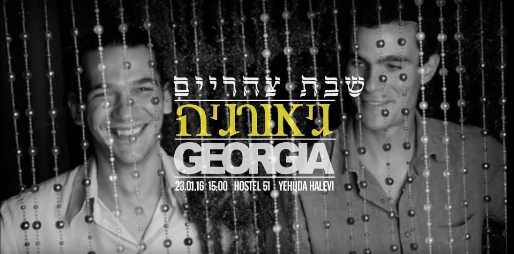 Georgia in Tel Aviv